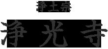 浄土宗 浄光寺